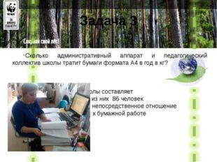 Задача 3 Сколько административный аппарат и педагогический коллектив школы тр