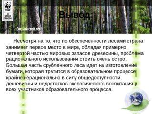 Вывод: Несмотря на то, что по обеспеченности лесами страна занимает первое ме