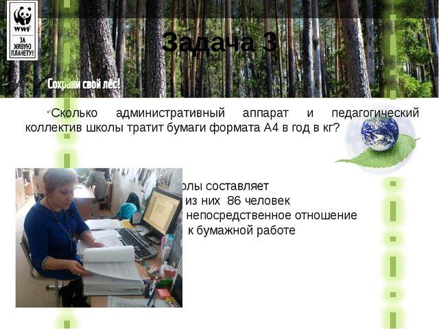 Задача 3 Сколько административный аппарат и педагогический коллектив школы тр...