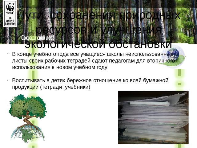 Пути сохранения природных ресурсов и улучшения экологической обстановки В кон...