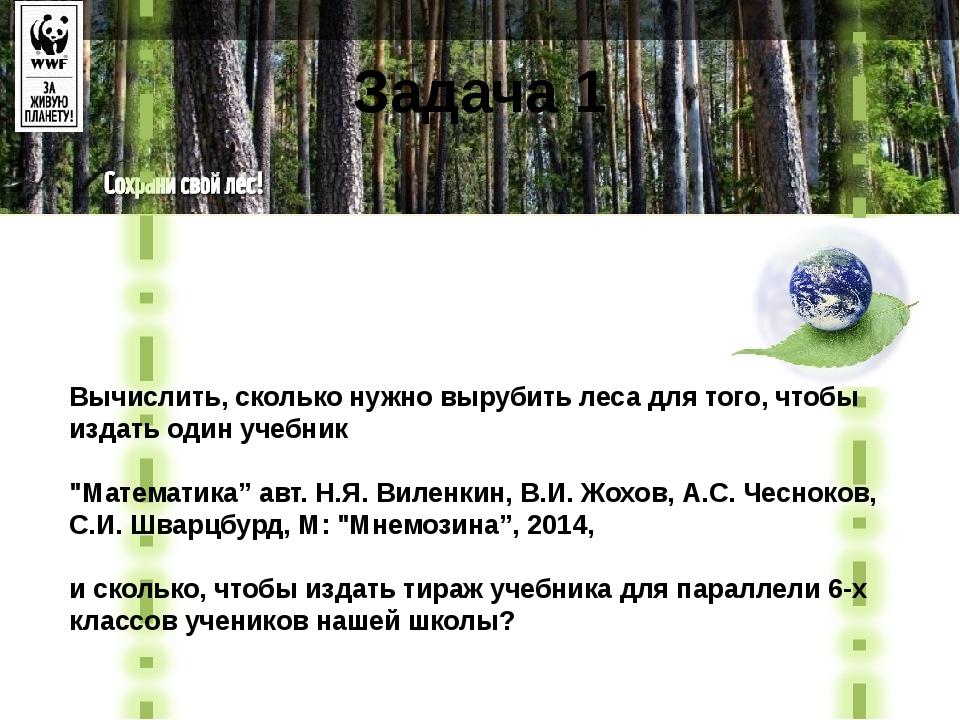 Задача 1 Вычислить, сколько нужно вырубить леса для того, чтобы издать один у...