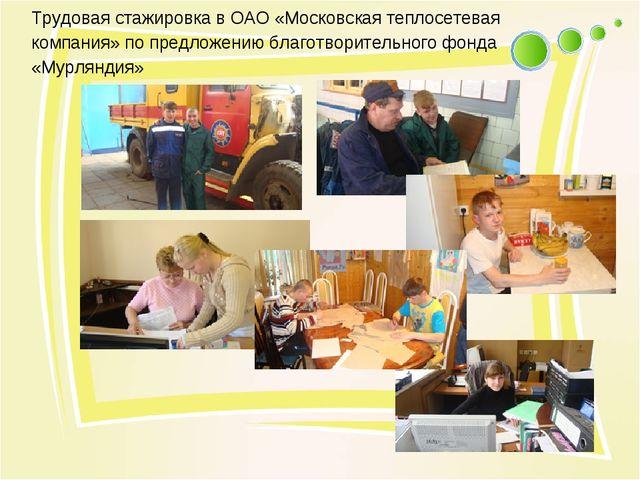 Трудовая стажировка в ОАО «Московская теплосетевая компания» по предложению б...