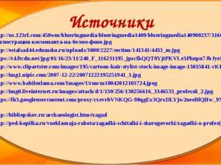 Источники http://us.123rf.com/450wm/blueringmedia/blueringmedia1409/blueringm