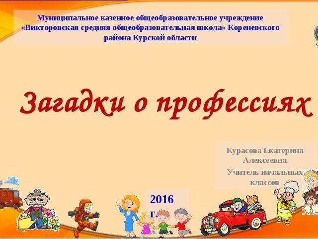 Загадки о профессиях Муниципальное казенное общеобразовательное учреждение «В...