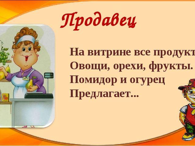 Продавец На витрине все продукты: Овощи, орехи, фрукты. Помидор и огурец Пре...