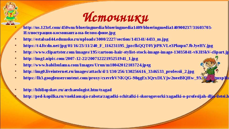 Источники http://us.123rf.com/450wm/blueringmedia/blueringmedia1409/blueringm...