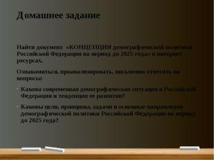 Домашнее задание Найти документ «КОНЦЕПЦИЯ демографической политики Российско