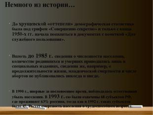 Немного из истории… До хрущевской «оттепели» демографическая статистика была