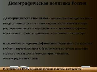 Демографическая политика России Демографическая политика - целенаправленная д