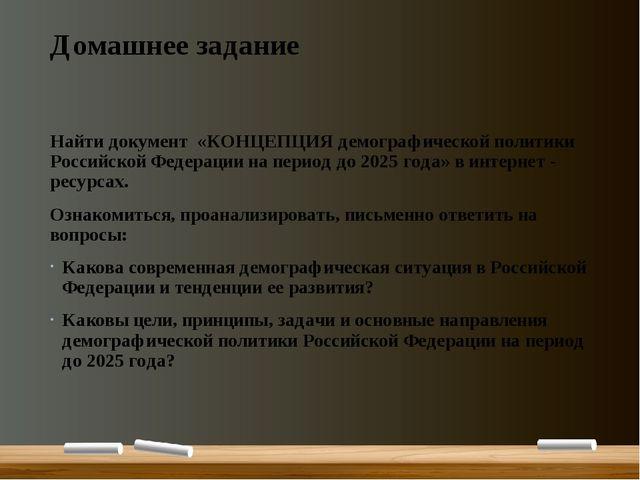 Домашнее задание Найти документ «КОНЦЕПЦИЯ демографической политики Российско...