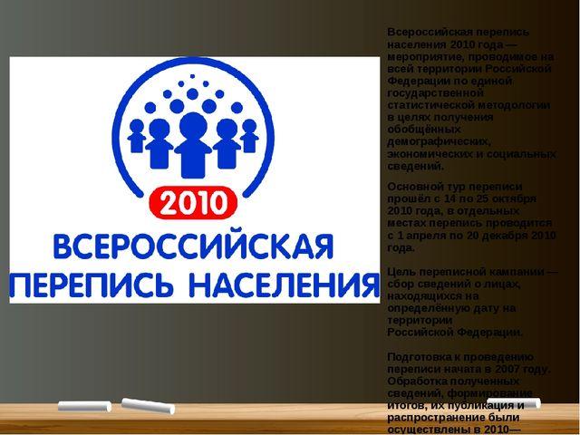 Всероссийская перепись населения 2010 года— мероприятие, проводимое на всей...