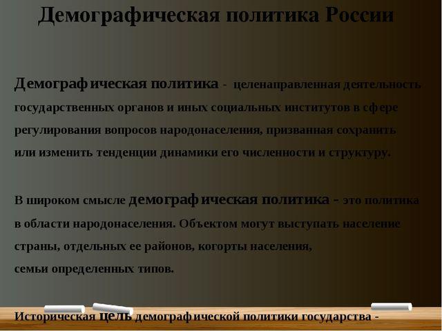Демографическая политика России Демографическая политика - целенаправленная д...