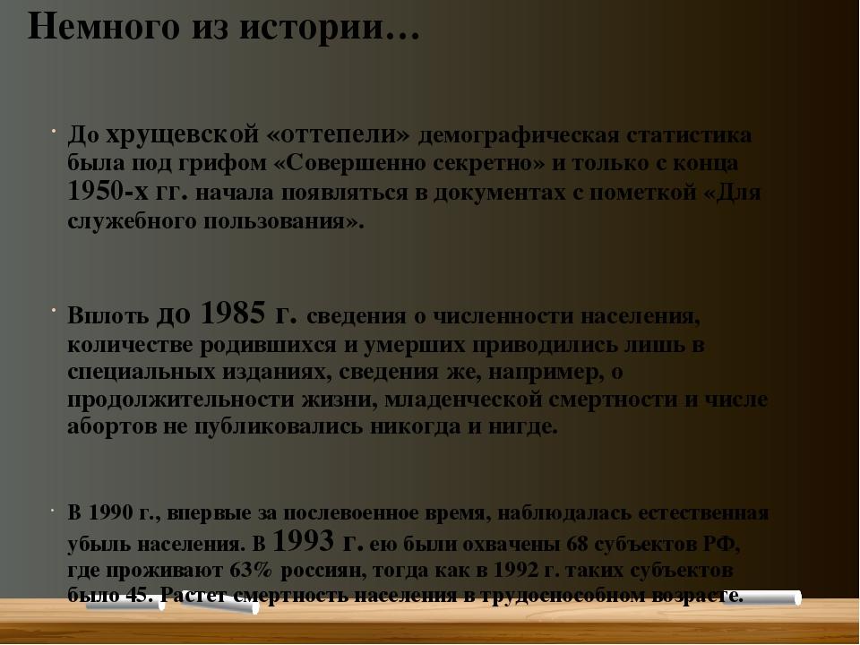 Немного из истории… До хрущевской «оттепели» демографическая статистика была...