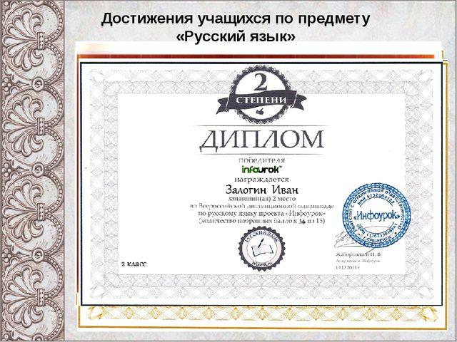 Достижения учащихся по предмету «Русский язык»