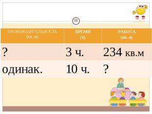 ПРОИЗВОДИТЕЛЬНОСТЬ (кв. м) ВРЕМЯ (ч) РАБОТА (кв.м) ? 3 ч. 234кв.м одинак. 10