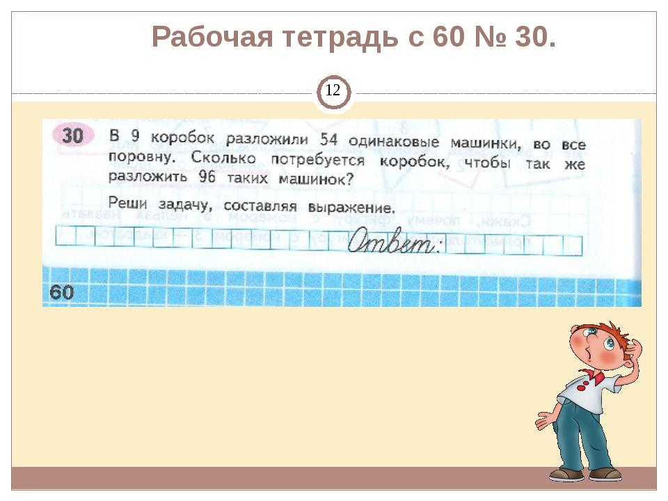 Рабочая тетрадь с 60 № 30.