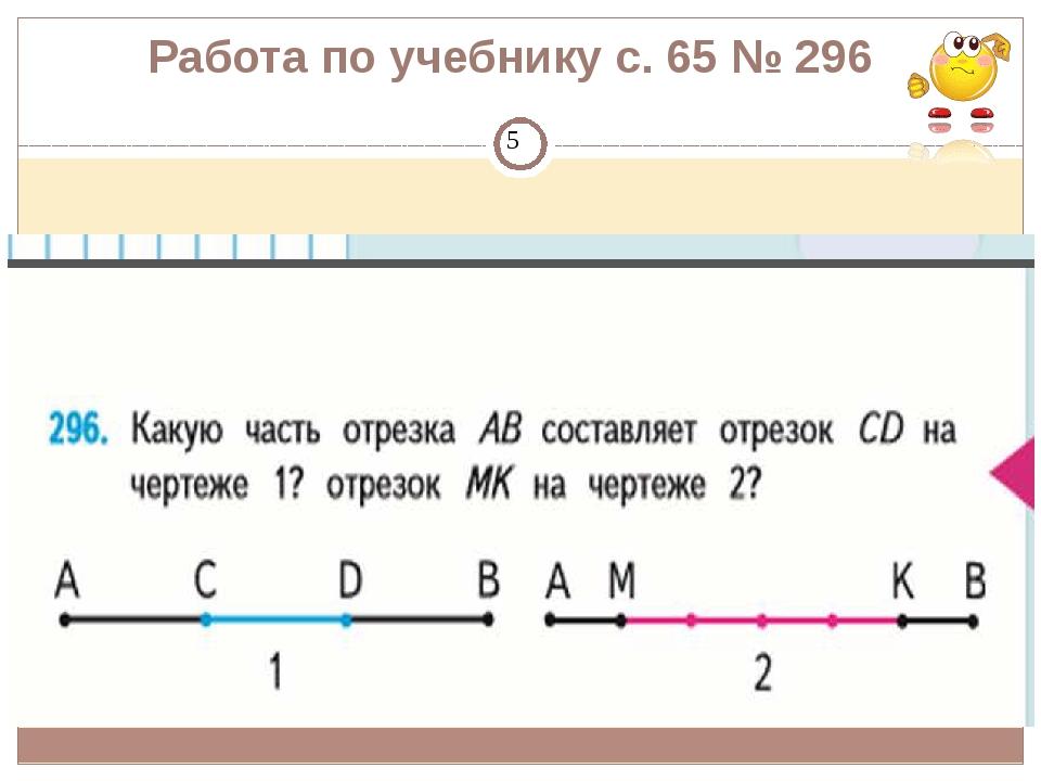 Работа по учебнику с. 65 № 296