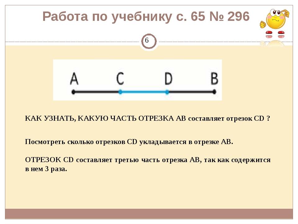 Работа по учебнику с. 65 № 296 КАК УЗНАТЬ, КАКУЮ ЧАСТЬ ОТРЕЗКА АВ составляет...