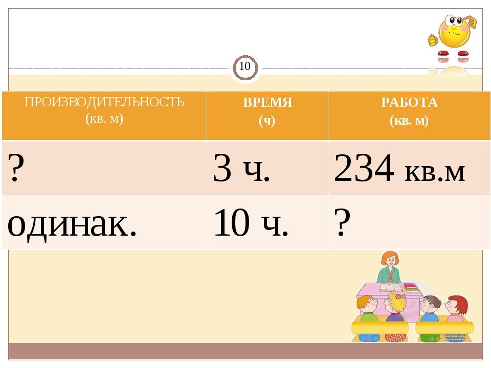 ПРОИЗВОДИТЕЛЬНОСТЬ (кв. м) ВРЕМЯ (ч) РАБОТА (кв.м) ? 3 ч. 234кв.м одинак. 10...