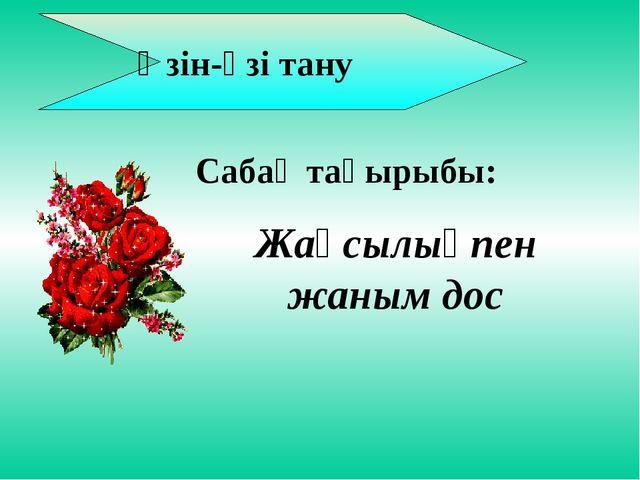 от сердца к сердцу самопознание сара назарбаева презентация