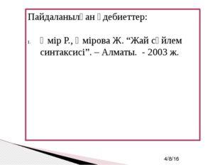 """Пайдаланылған әдебиеттер: Әмір Р., Әмірова Ж. """"Жай сөйлем синтаксисі"""". – Алм"""