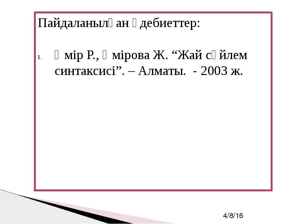 """Пайдаланылған әдебиеттер: Әмір Р., Әмірова Ж. """"Жай сөйлем синтаксисі"""". – Алм..."""