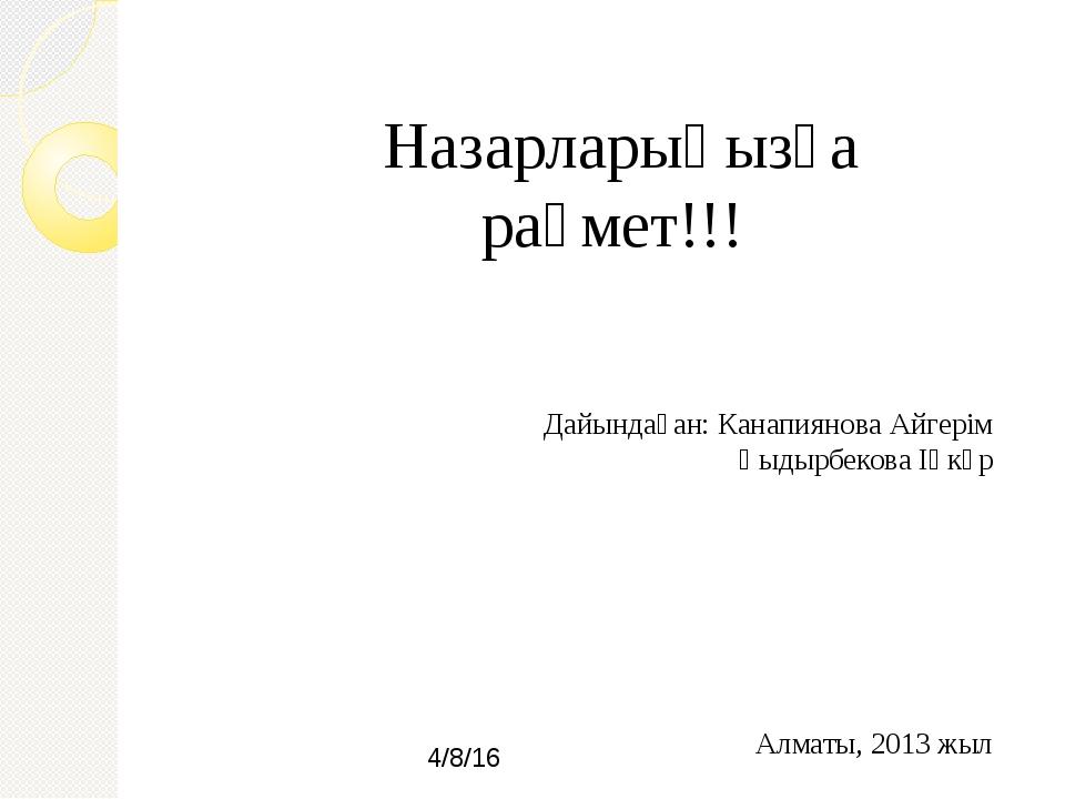 Назарларыңызға рақмет!!! Дайындаған: Канапиянова Айгерім Қыдырбекова Іңкәр Ал...