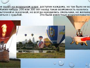 Сегодня полет на воздушном шаре доступен каждому, но так было не всегда. Каки