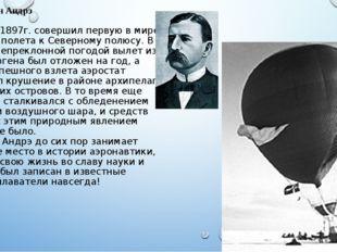3. Саломон Андрэ 11 июля 1897г. совершил первую в мире попытку полета к Север