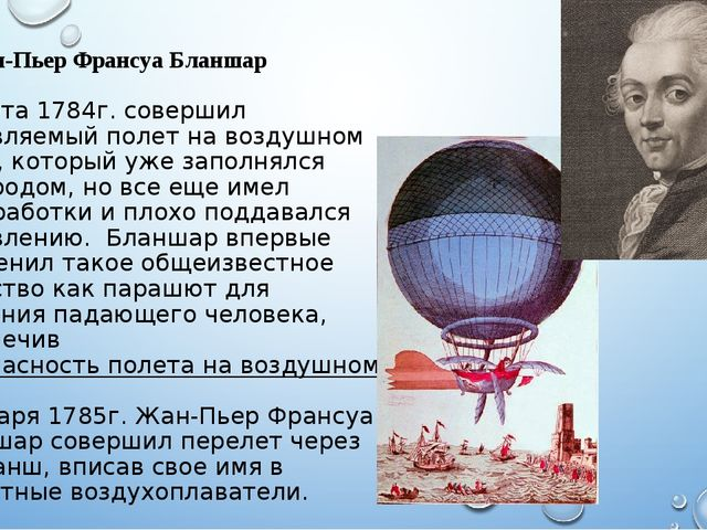 2. Жан-Пьер Франсуа Бланшар 2 марта 1784г. совершил управляемый полет на возд...