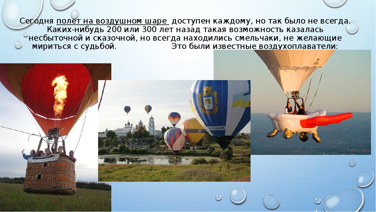 Сегодня полет на воздушном шаре доступен каждому, но так было не всегда. Каки...