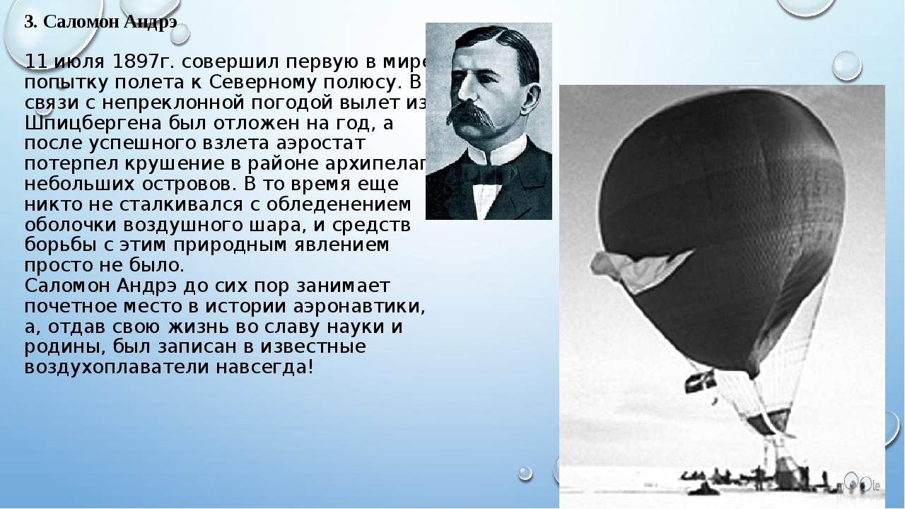 3. Саломон Андрэ 11 июля 1897г. совершил первую в мире попытку полета к Север...