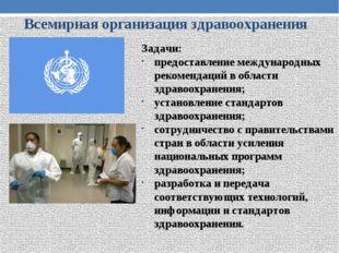 Всемирная организация здравоохранения Задачи: предоставление международных ре