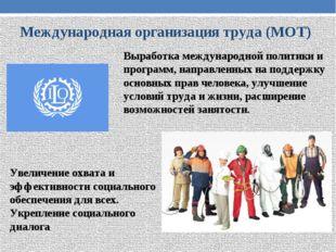 Международная организация труда (МОТ) Выработка международной политики и прог