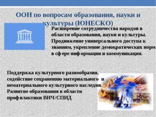 ООН по вопросам образования, науки и культуры (ЮНЕСКО) Расширение сотрудничес