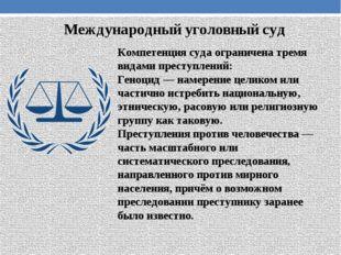 Международный уголовный суд Компетенция суда ограничена тремя видами преступл