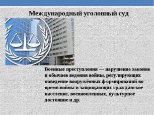 Международный уголовный суд Военные преступления— нарушение законов и обычае