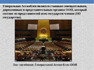 Генеральная Ассамблея является главным совещательным, директивным и представи
