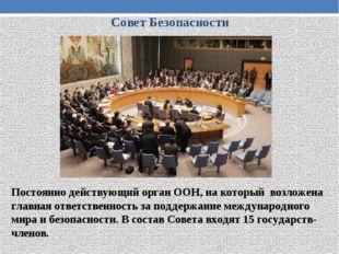 Совет Безопасности Постоянно действующий орган ООН, на который возложена глав