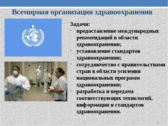 Всемирная организация здравоохранения Задачи: предоставление международных ре...