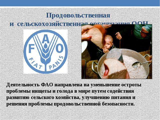 Продовольственная и сельскохозяйственная организация ООН Деятельность ФАО нап...
