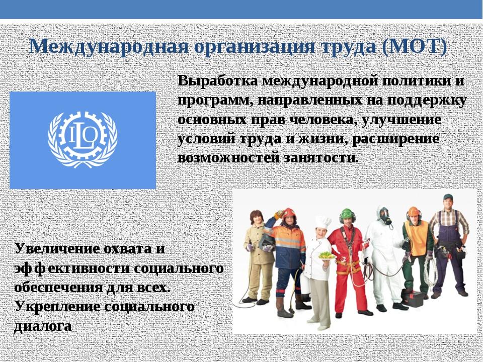 Международная организация труда (МОТ) Выработка международной политики и прог...
