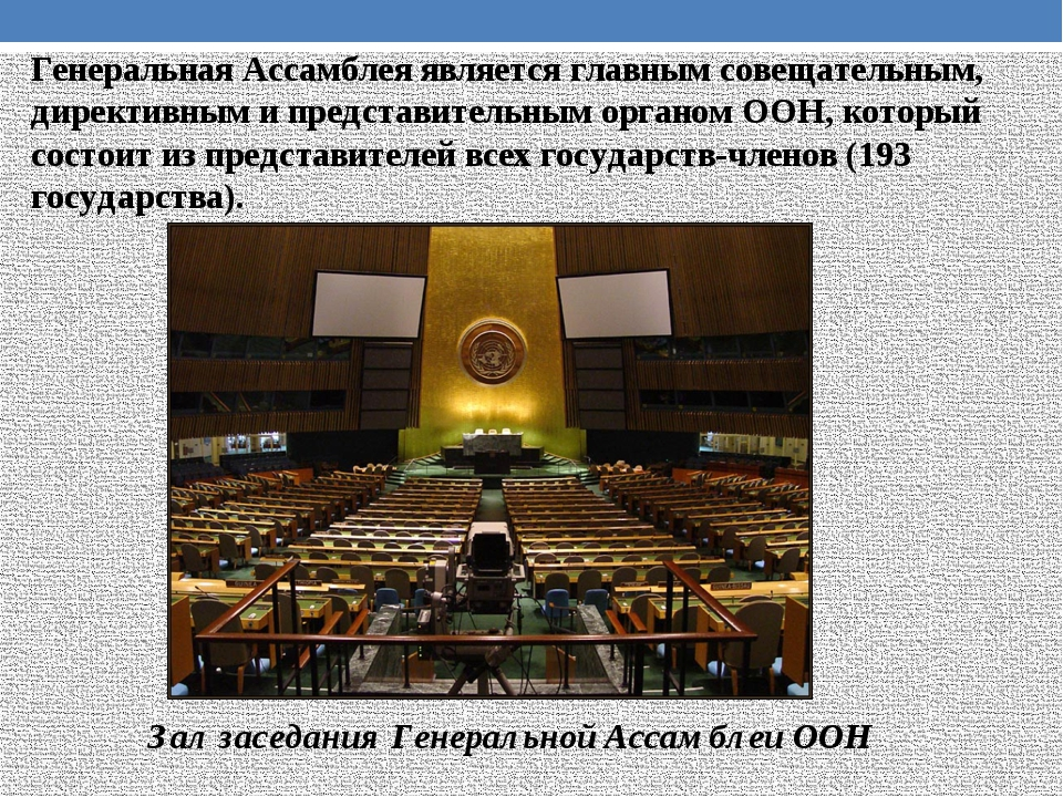 Генеральная Ассамблея является главным совещательным, директивным и представи...