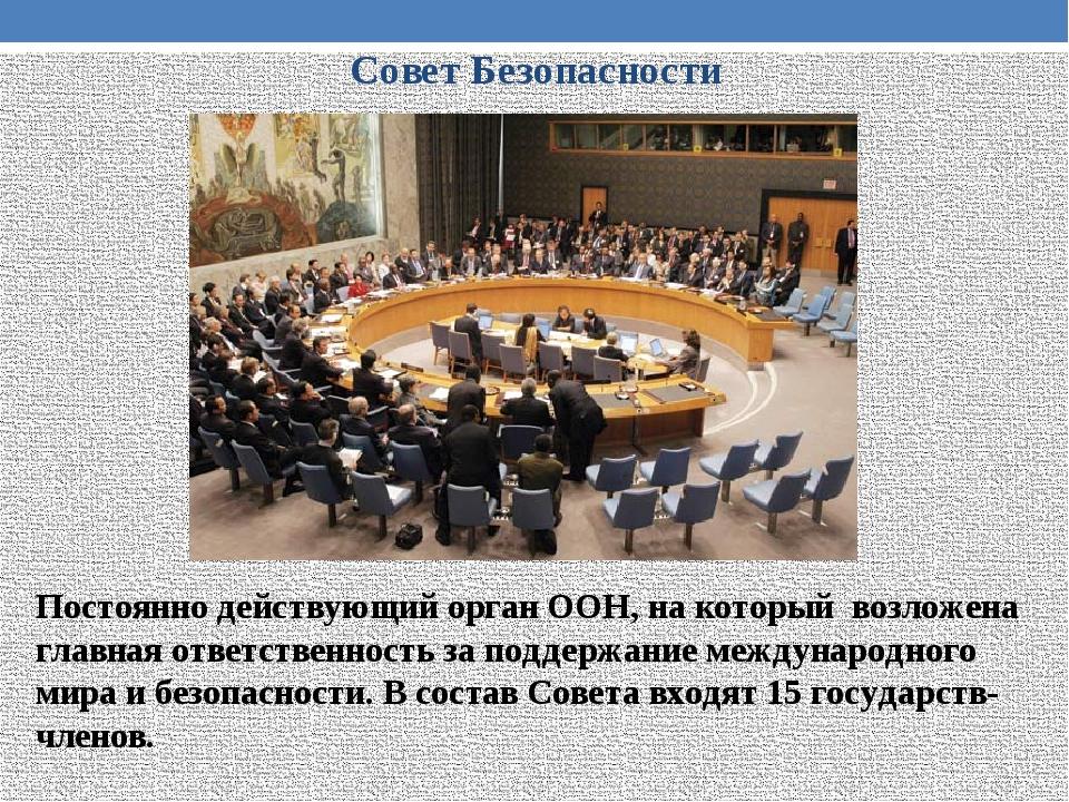 Совет Безопасности Постоянно действующий орган ООН, на который возложена глав...