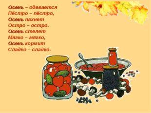 Осень – одевается Пёстро – пёстро, Осень пахнет Остро – остро. Осень стелет М