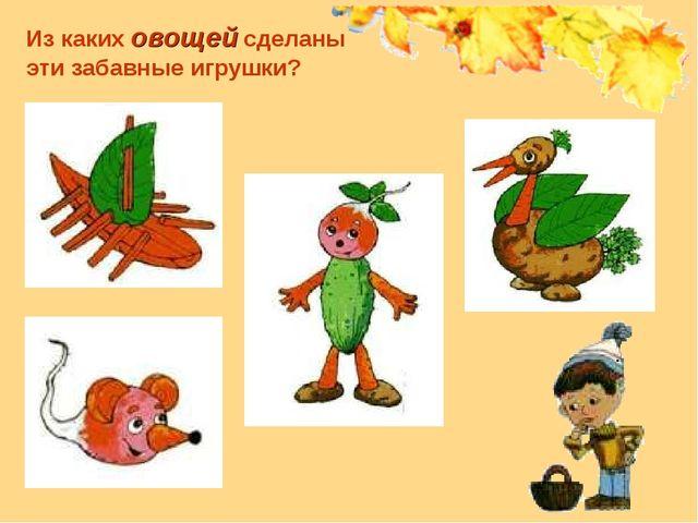 Из каких овощей сделаны эти забавные игрушки?