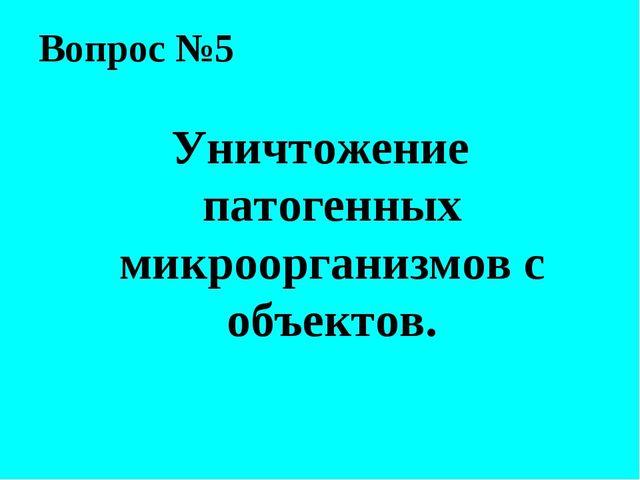 Вопрос №5 Уничтожение патогенных микроорганизмов с объектов.