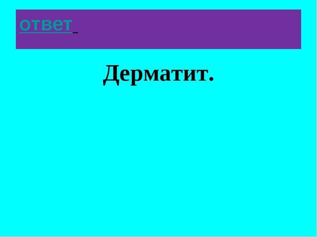 ответ Дерматит.