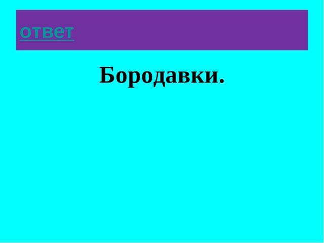 ответ Бородавки.
