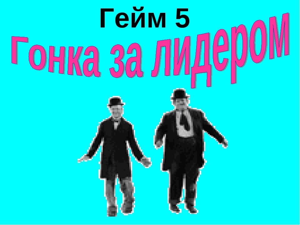 Гейм 5